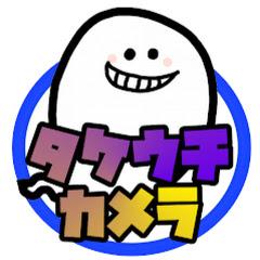タケウチカメラ【ホラー心霊系YouTuber】