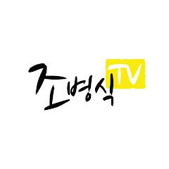 조병식TV