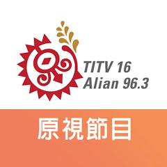 titv原視節目部
