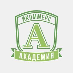 Икоммерс Академия