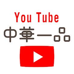 中華一品 ゆる楽町中華チャンネル