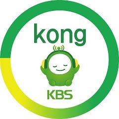 KBS KONG