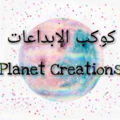 كوكب الإبداعات & Planet Creations