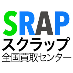 SRAPスクラップ買取センター