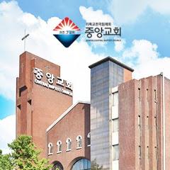 수원중앙침례교회