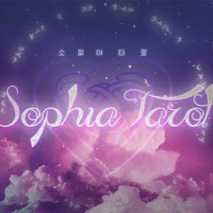 소피아타로