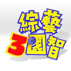 綜藝3國智 3 Kingdoms