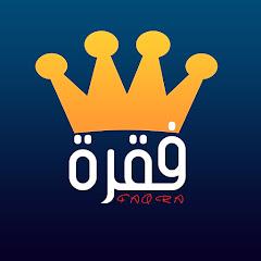 Faqraa فقرة