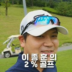 이종훈의2%골프