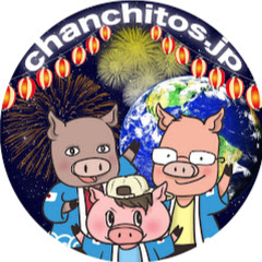 chanchitos.jpちゃんちーとす
