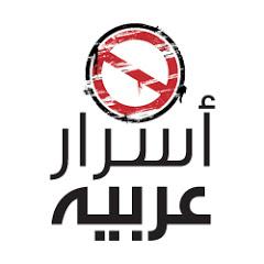 Asrar Arabiya
