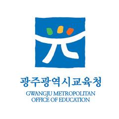 광주광역시교육청