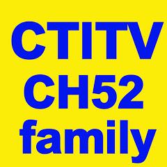 52家族中天