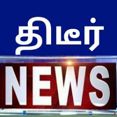 திடீர் News