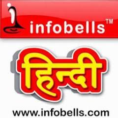 Infobells Hindi