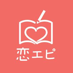 漫画動画-恋エピ-【恋愛マンガ】