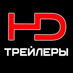 Трейлеры HD