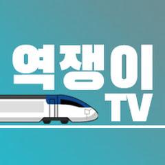 역쟁이TV