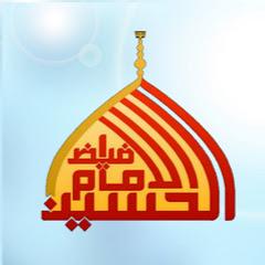 قناة فيض الامام الحسين ع