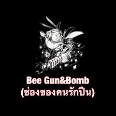Bee Gun&Bomb ช่องของคนรักปืน