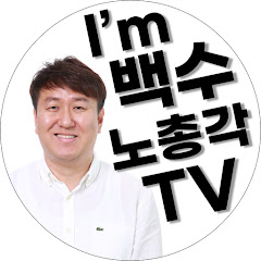 백수노총각TV