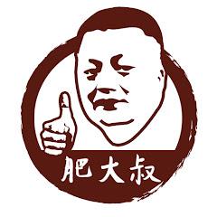 肥大叔Fat Uncle