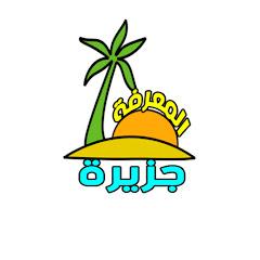 جزيرة المعرفة
