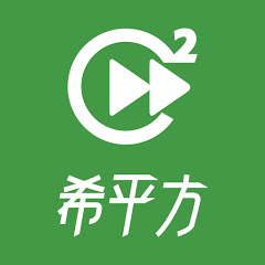 HOPE English 希平方