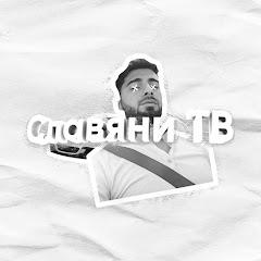 Славяни TV