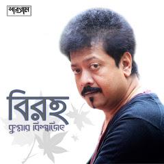 Kumar Bishwajit - Topic