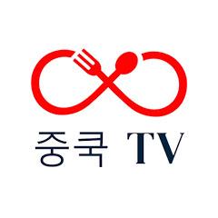 중쿡 TV