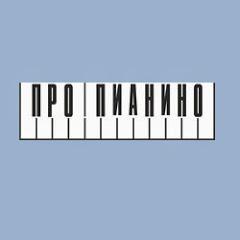 Про пианино