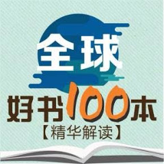 精读全球好书
