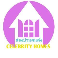 ส่องบ้านคนดัง Celebrity Homes