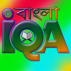 Islamic Question & Answer বাংলা