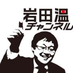 岩田温チャンネル