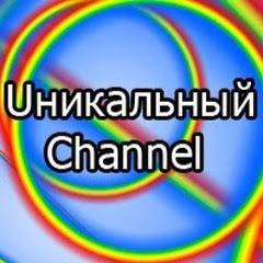 Уникальный channel