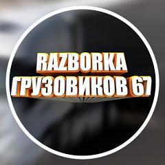 RAZBORKA ГРУЗОВИКОВ 67