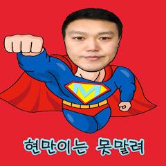 현만이는못말려 명현만선수 공식 채널