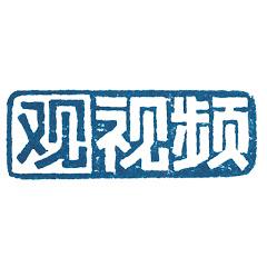 Guan Video观视频工作室