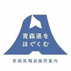 青森県人事委員会事務局