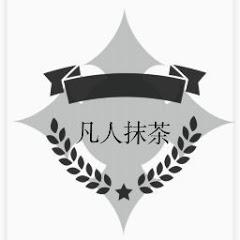 凡人抹茶 モータル抹茶 [Ren Tsai]