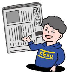 セカニチ /#世界最速で日経新聞を解説する男