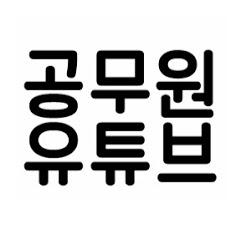 공무원유튜브