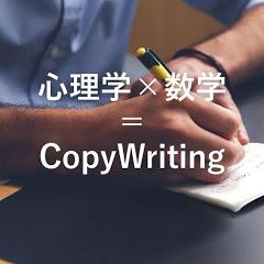 コピーライティング道場_究極理解_年収3000万円を目指すビジネスマンのためのチャンネル