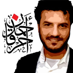 Ahmed Harkan العقل الحر