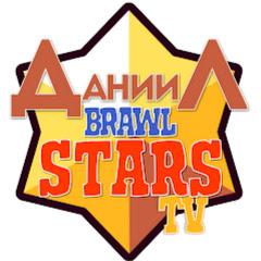 Даниил BRAWL STARS ТВ