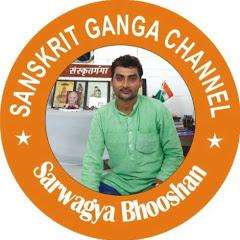 sanskrit ganga संस्कृतगंगा