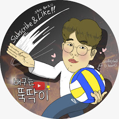 배구는뚝딱이 Volleyball is DdookDdak-E