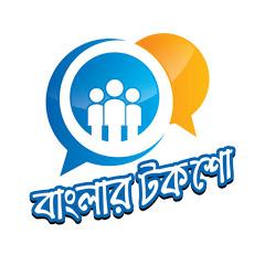 Banglar Talk Show